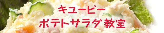 キユーピー ポテトサラダ教室