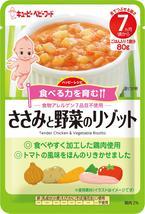 ハッピーレシピ ささみと野菜のリゾット