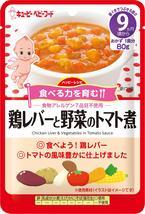 ハッピーレシピ 鶏レバーと野菜のトマト煮