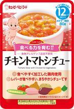 ハッピーレシピ チキントマトシチュー