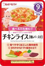 ハッピーレシピ チキンライス(鶏レバー入り)