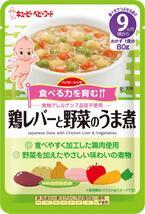 ハッピーレシピ 鶏レバーと野菜のうま煮