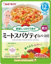 ハッピーレシピ ミートスパゲティ(レバー入り)