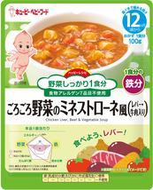 ハッピーレシピ ごろごろ野菜のミネストローネ風(レバー・牛肉入り)