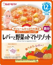 ハッピーレシピ レバーと野菜のトマトリゾット