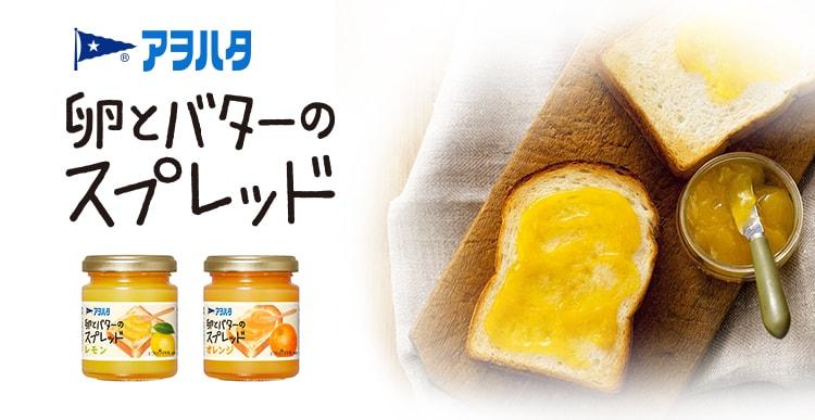 アヲハタ 卵とバターのスプレッド