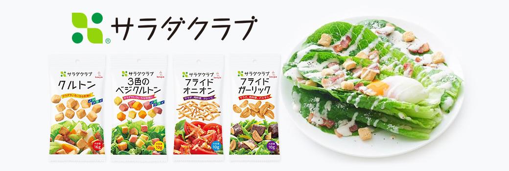 サラダクラブ