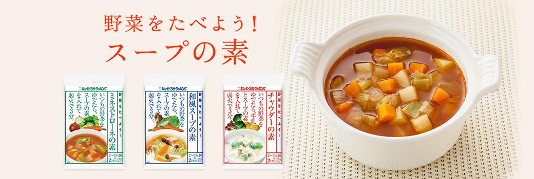 キユーピー3分クッキング 野菜をたべよう! スープの素