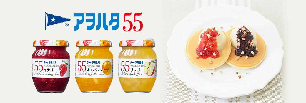 アヲハタ 55ジャム