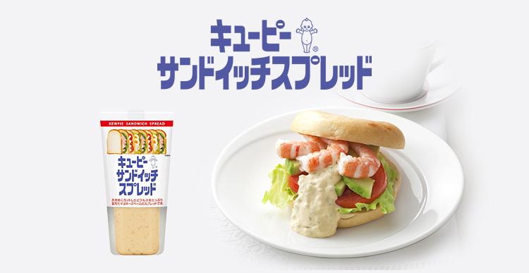 キユーピー サンドイッチスプレッド