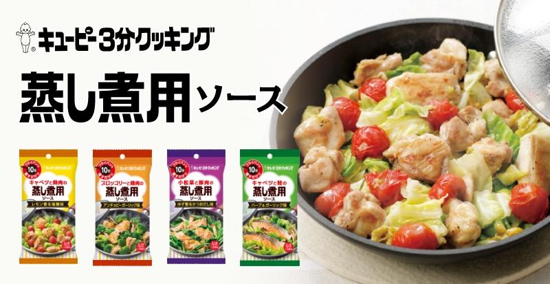 キユーピー3分クッキング 蒸し煮用ソース