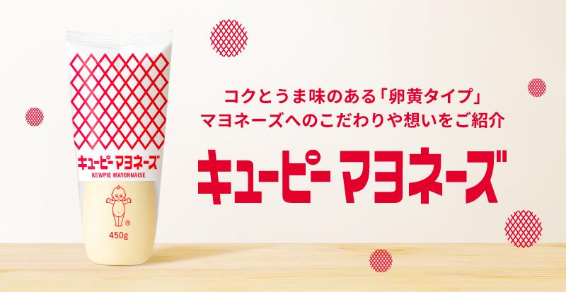 マヨネーズキッチン