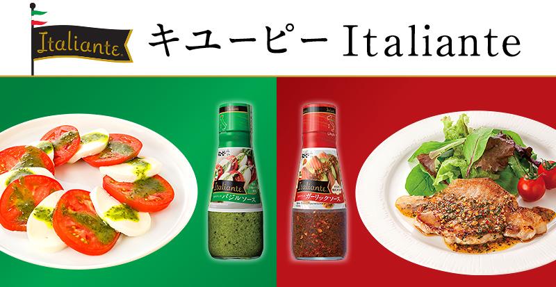 Italiante