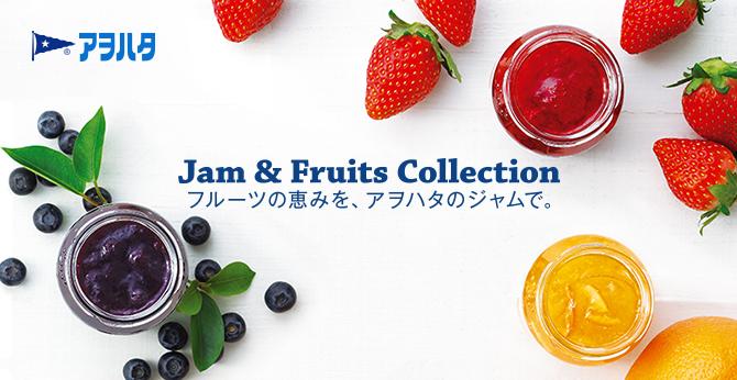 Jam & Fruits Collection フルーツの恵みを、アヲハタのジャムで。