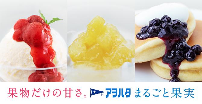アヲハタ まるごと果実