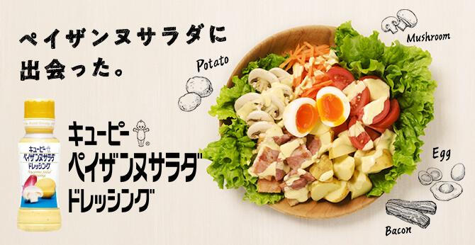 キユーピー 野菜もお肉もこれ1本