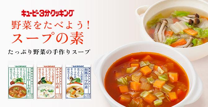キユーピー3分クッキング 野菜を食べよう! スープの素