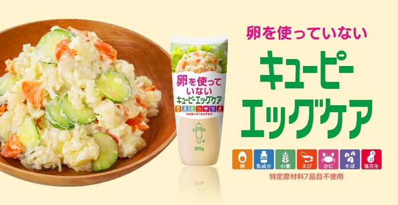 キユーピー アマニ油マヨネーズ