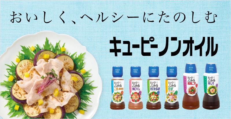 キユーピー ドレッシング 緑キャップ