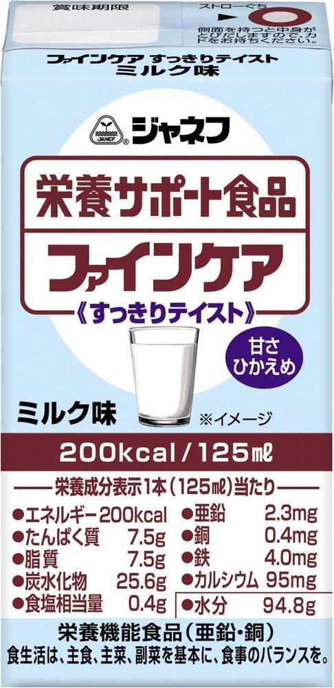 栄養サポート食品 ファインケアすっきりテイスト ミルク味