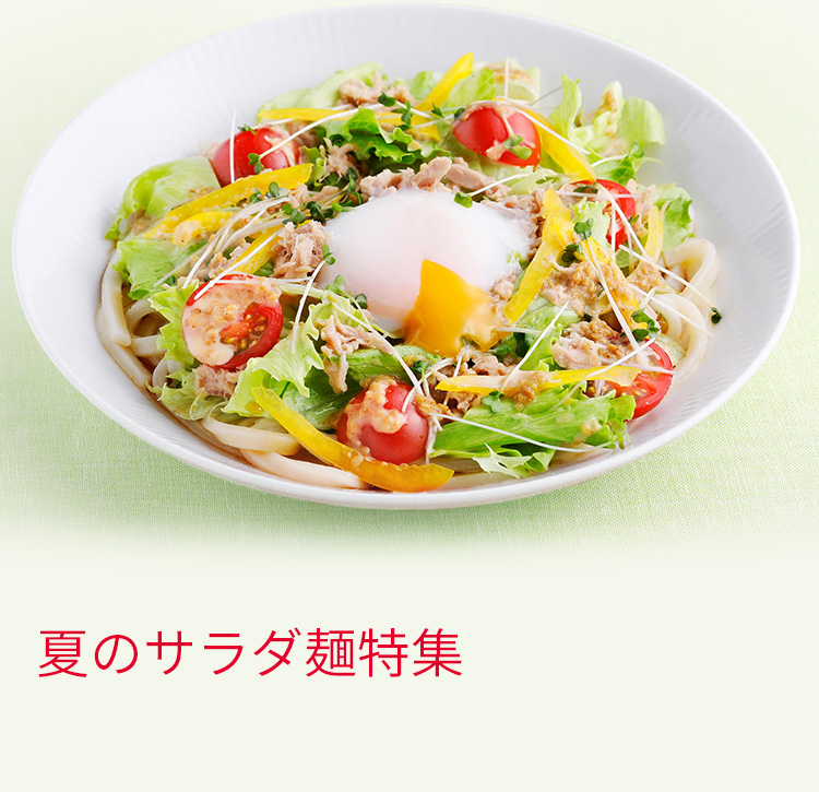 夏のサラダ麺特集