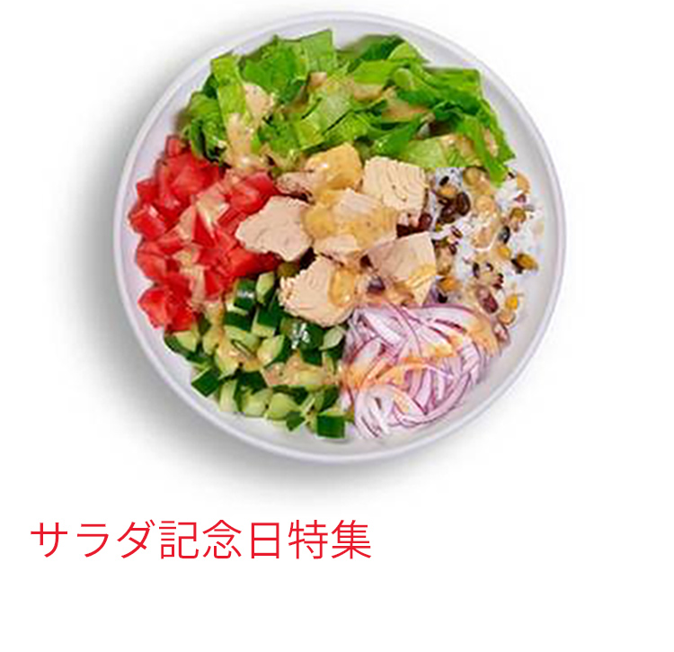 サラダ記念日特集