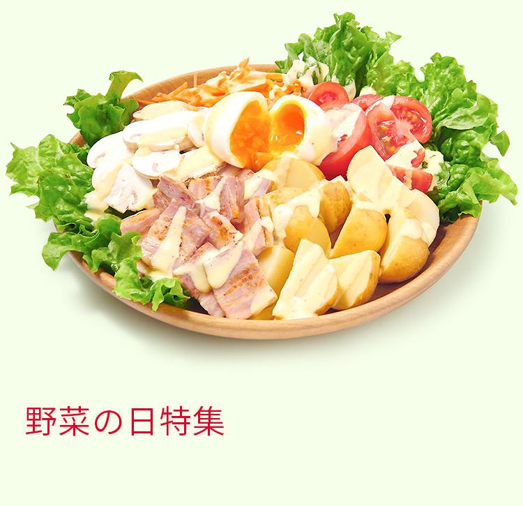 野菜の日特集