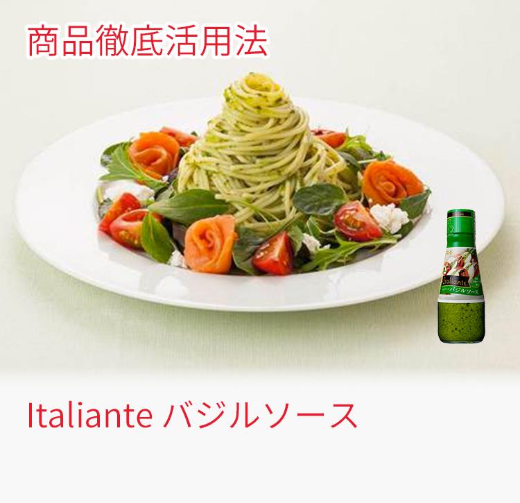 商品徹底活用法 Italiante バジルソース
