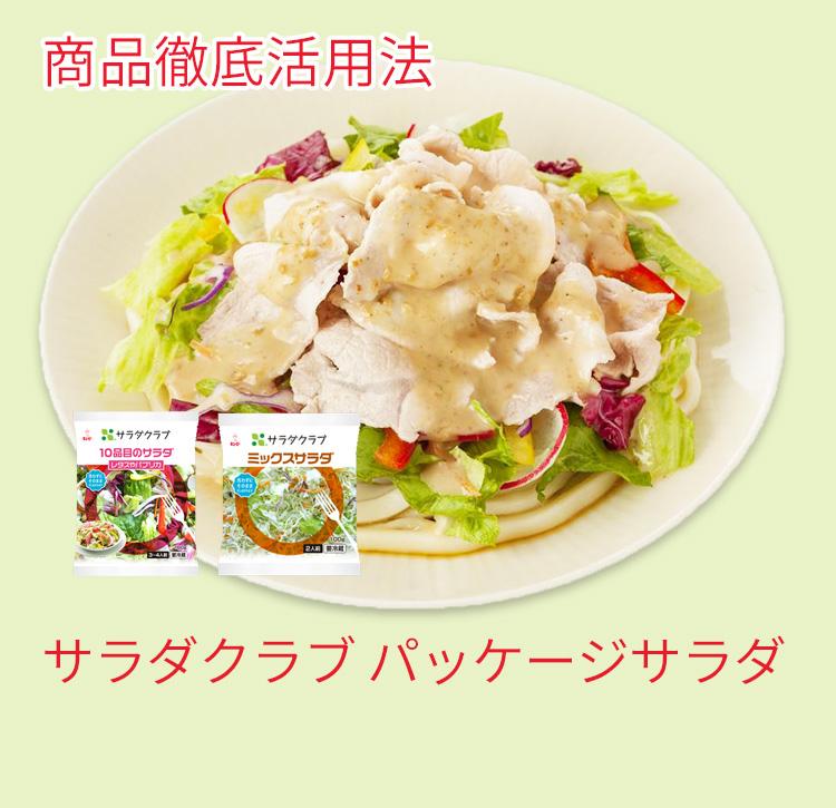 商品徹底活用法 サラダクラブ パッケージサラダ