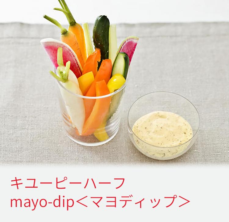キユーピーハーフ mayo-dip<マヨディップ>