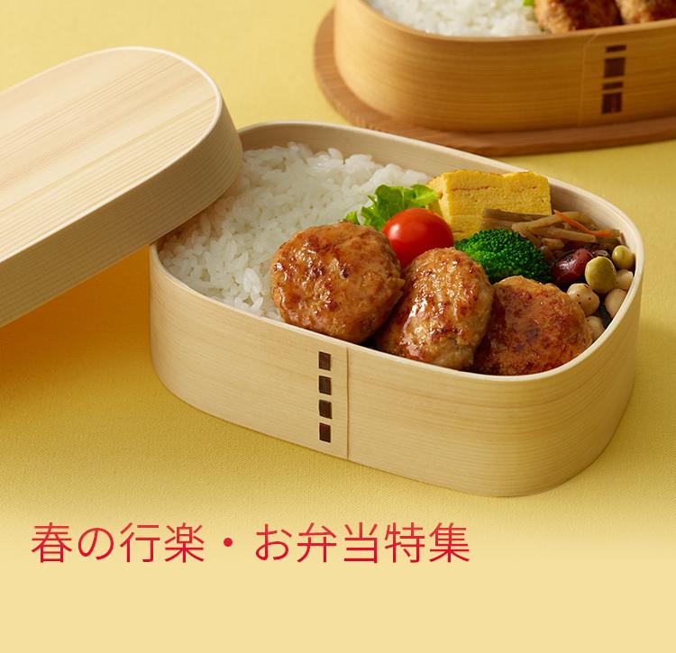 春の行楽・お弁当レシピ特集