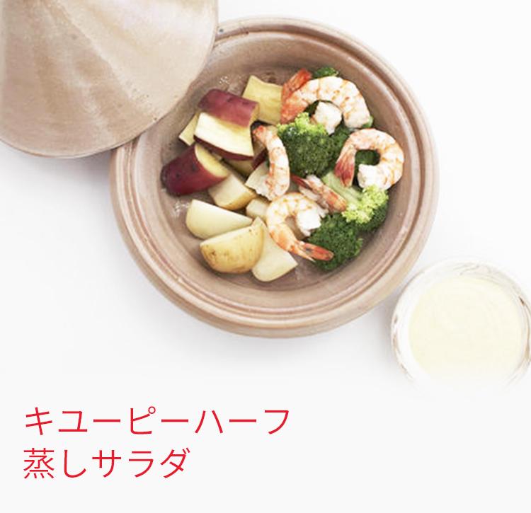 キユーピーハーフ 蒸しサラダ