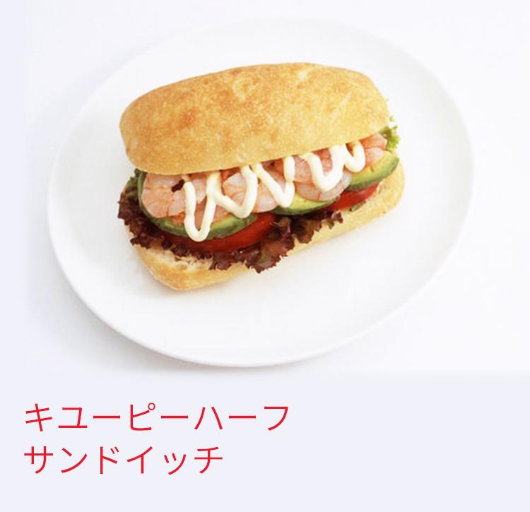キユーピーハーフ サンドイッチ