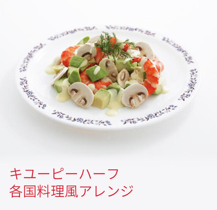 キユーピーハーフ 各国料理風アレンジ