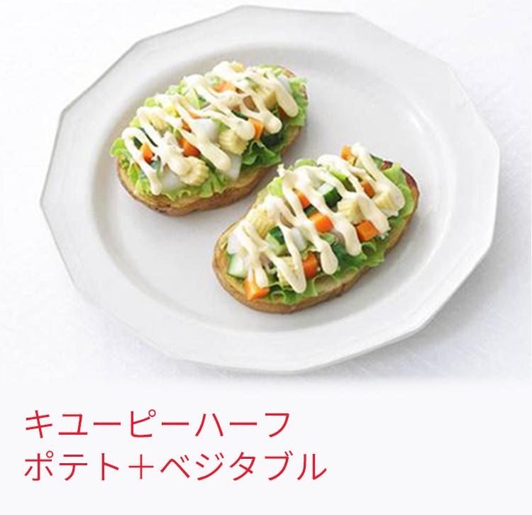 キユーピーハーフ ポテト+ベジタブル