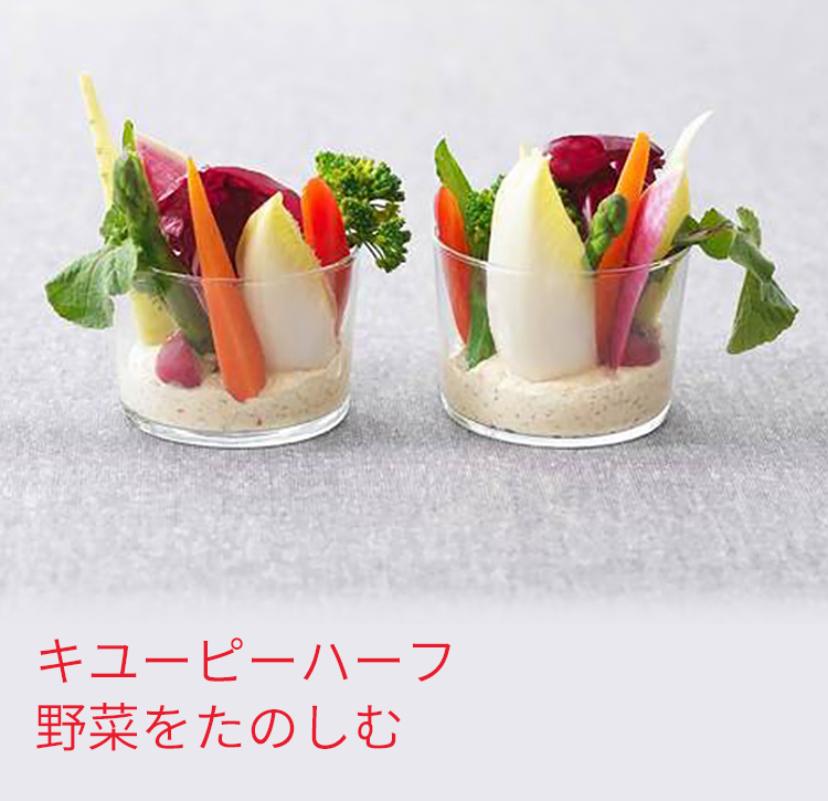 キユーピーハーフ 野菜をたのしむ