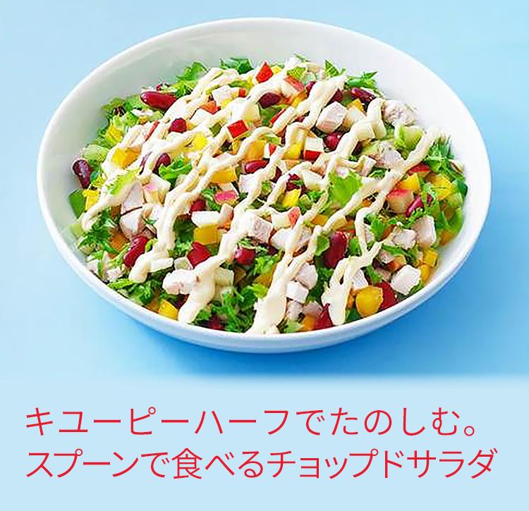 キユーピーハーフでたのしむ。スプーンで食べる チョップドサラダ