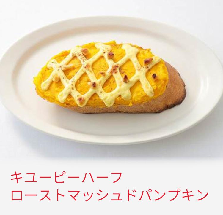 キユーピーハーフ ローストマッシュドパンプキン