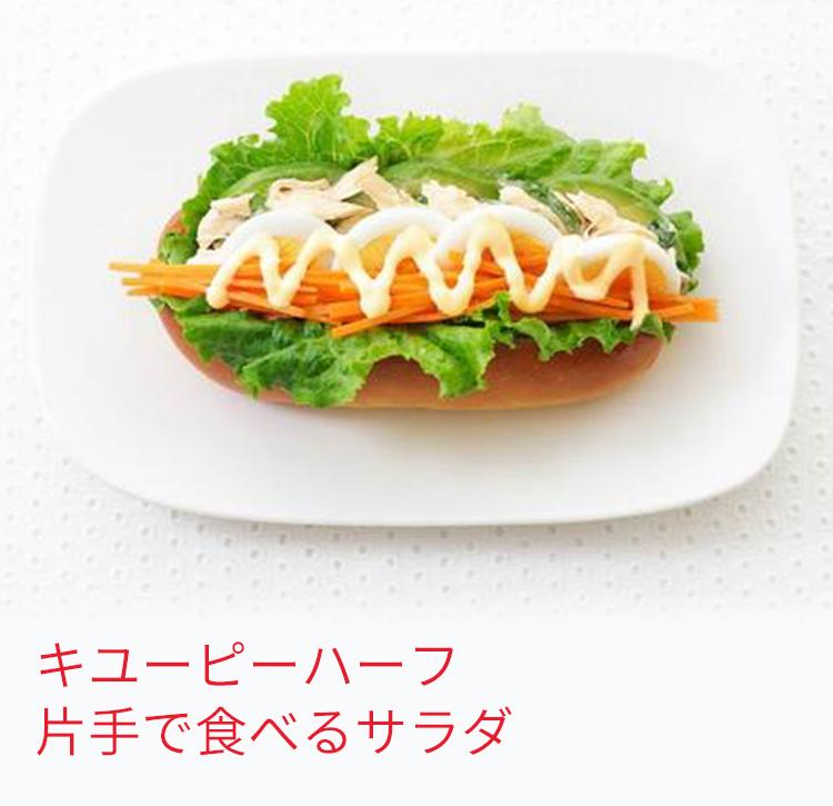 キユーピーハーフ 片手で食べるサラダ