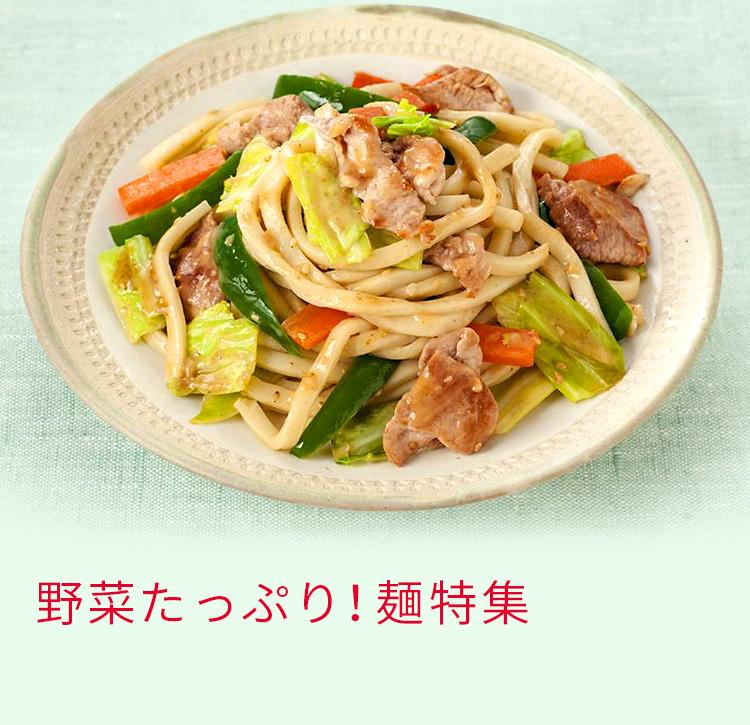 野菜たっぷり!麺特集