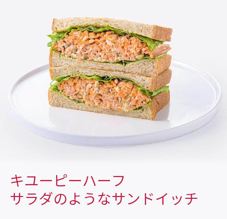 キユーピーハーフ サラダのようなサンドイッチ