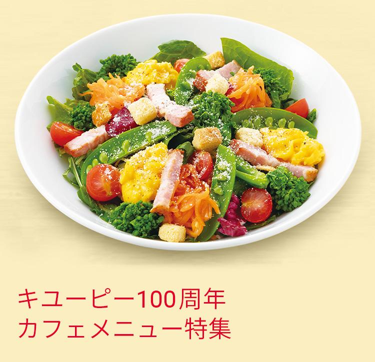 キユーピー100周年カフェメニュー特集