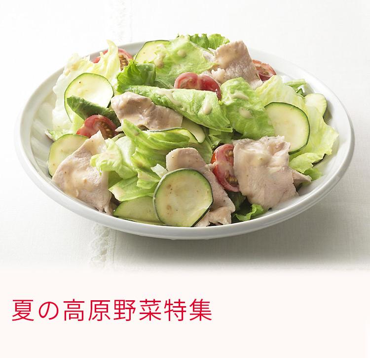 春・夏の高原野菜特集
