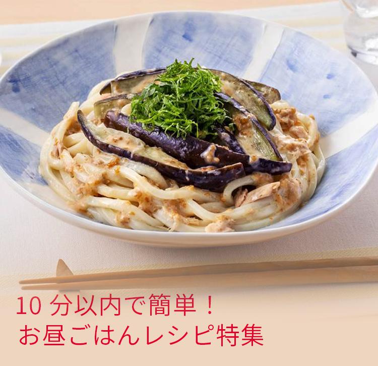 10分で作れるランチ(ごはん)レシピ特集