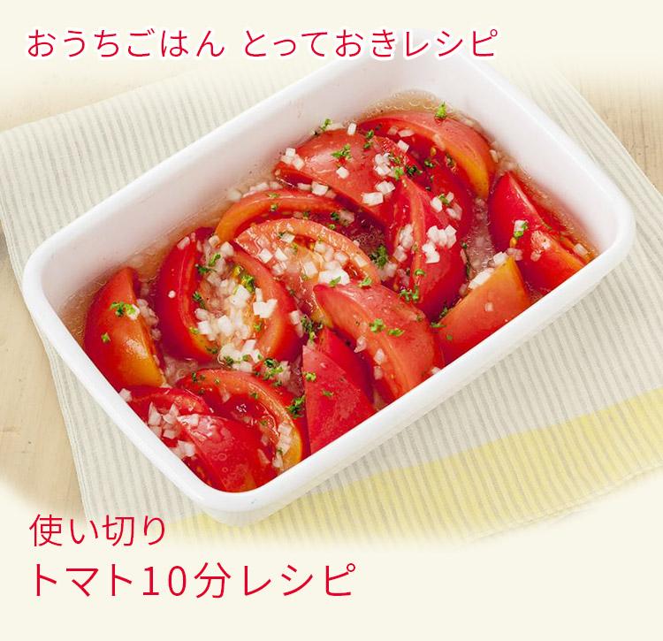 トマト10分レシピ特集