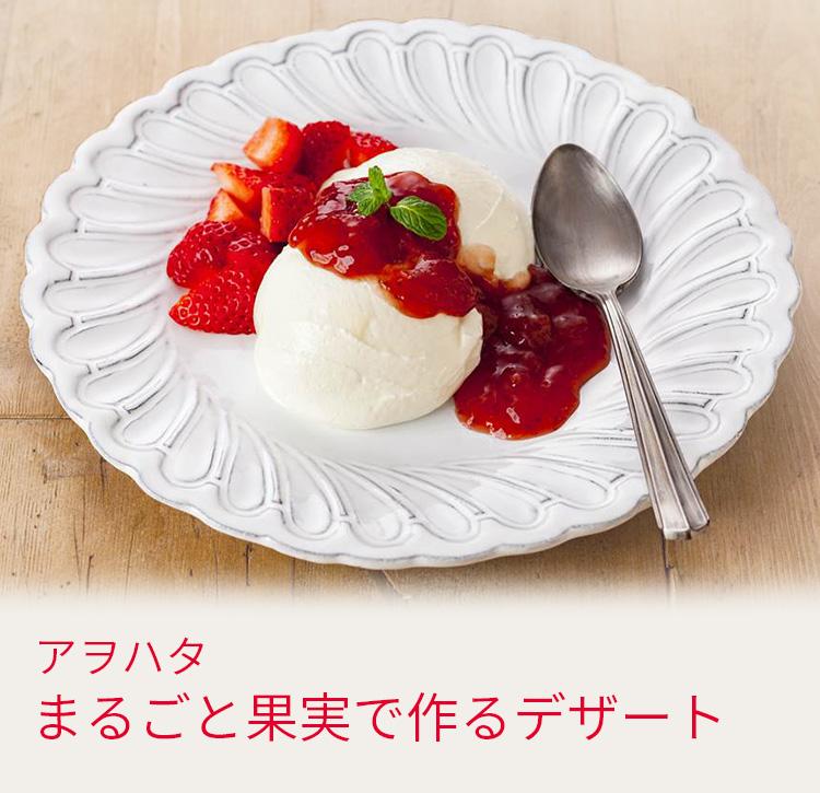 アヲハタ まるごと果実で作るデザート