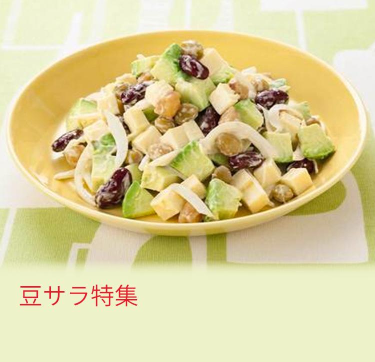 豆サラ特集