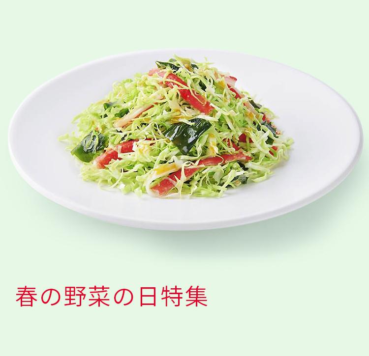 春の野菜の日特集